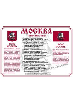 "Стенгазета ""Гимн Москвы"" СГ-19"