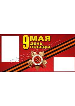 Стенгазета к 9 мая СГ-12