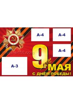 Стенгазета к 9 мая СГ-1