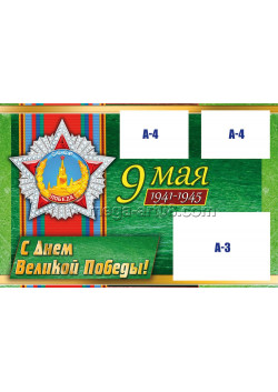 Стенгазета к 9 мая СГ-2