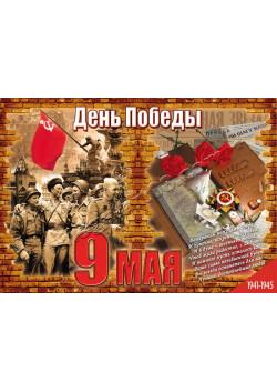 Стенгазета к 9 мая СГ-10