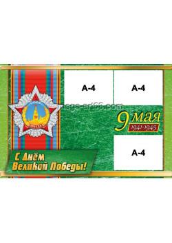 Стенгазета к 9 мая СГ-8