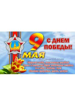 Стенгазета к 9 мая СГ-5