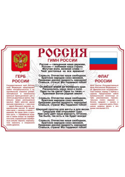 """Стенгазета """"Гимн России"""" СГ-18"""