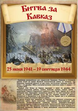 Постер «Битва за Кавказ» ПС-9