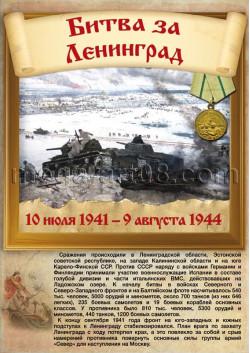 Постер «Битва за Ленинград» ПС-8