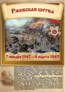 Постер «Ржевская битва» ПС-6