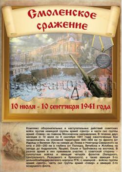 Постер «Смоленское сражение» ПС-4