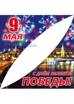 Угловая наклейка к 9 мая ВК-2