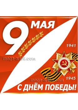 Угловая наклейка к 9 мая ВК-1