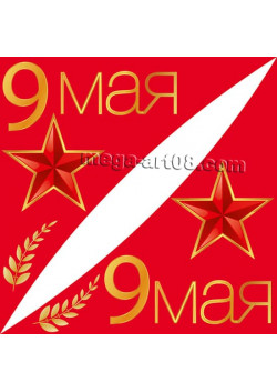 Угловая наклейка к 9 мая ВК-5