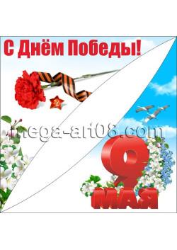 Угловая наклейка к 9 мая ВК-6