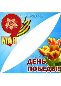 Угловая наклейка к 9 мая ВК-4
