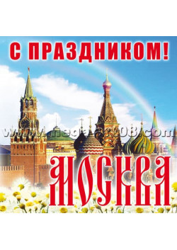 Магнит на День города Москвы НК-218