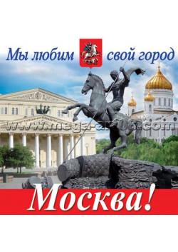 Магнит на День города Москвы НК-219