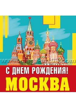 Магнит на День города Москвы НК-220