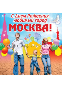 Магнит на День города Москвы НК-221