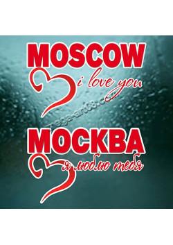 Наклейка на День города Москвы НК-22
