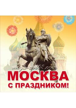 Наклейка на День города Москвы НК-4