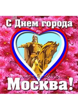 Наклейка на День города Москвы НК-39