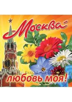 Наклейка на День города Москвы НК-2