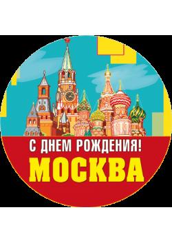 Стикер на День города Москвы НК-13