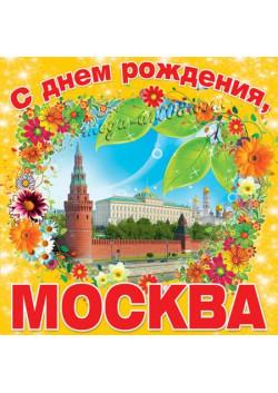 Наклейка на День города Москвы НК-15