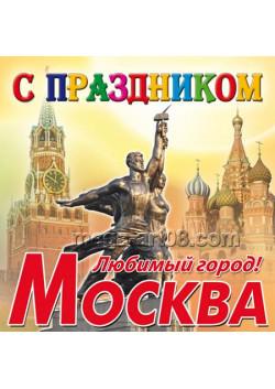 Наклейка на День города Москвы НК-17