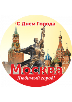Стикер на День города Москвы НК-16
