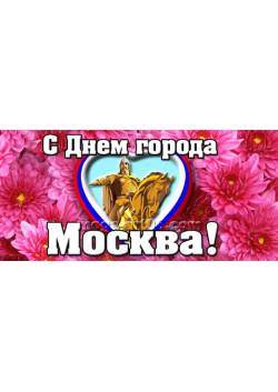 Открытка на День города Москвы ОТ-1