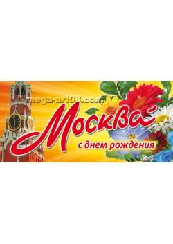Открытка на День города Москвы ОТ-2