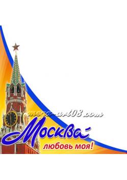 Угловая наклейка на День города Москвы ВК-9