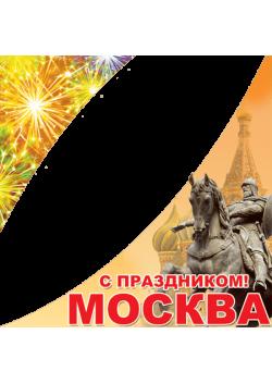 Угловая наклейка на День города Москвы ВК-4