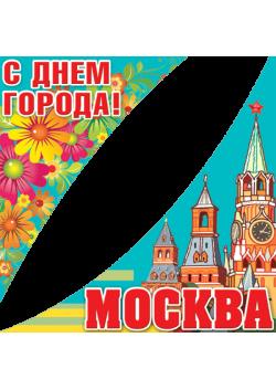 Угловая наклейка на День города Москвы ВК-1