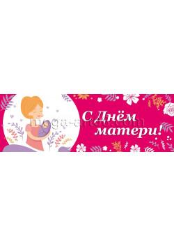 Билборд на День матери БГ-9