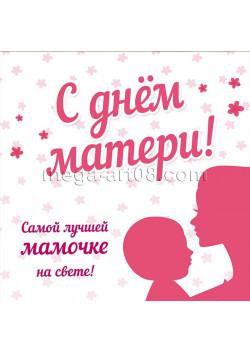 Наклейка на День матери НК-7