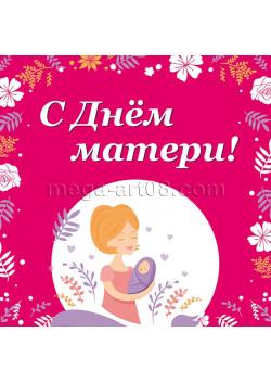 Наклейка на День матери НК-9