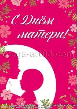 Плакат на День матери ПЛ-8