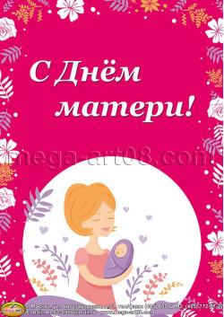 Плакат на День матери ПЛ-9