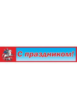 Баннер на день города Москвы БГ-8