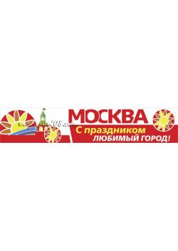 Баннер на день города Москвы БГ-5