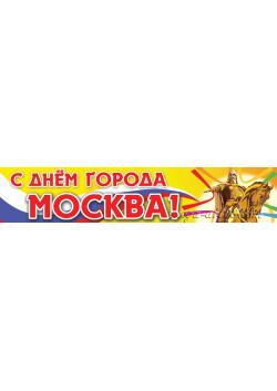 Баннер ко дню города Москвы БГ-7