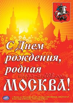 Плакат ко дню города Москвы ПЛ-7