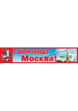 Баннер ко дню города Москвы БГ-3