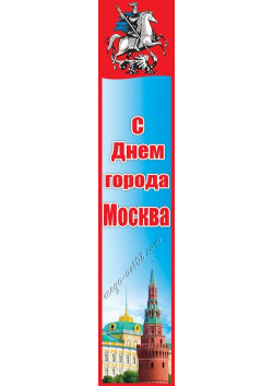 Баннер ко дню города Москва БВ-50