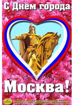 Плакат ко дню города Москвы ПЛ-5