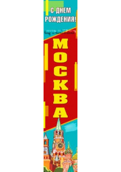 Баннер ко дню города Москва БВ-107