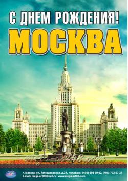 Плакат ко дню города Москвы ПЛ-91