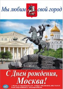 Плакат ко дню города Москвы ПЛ-12