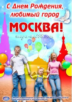 Плакат на день города Москвы ПЛ-13